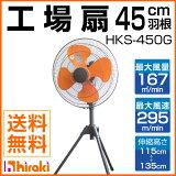 �ڥݥ����10�ܡۥҥ饭 ������ [45cm] ������ɷ� HKS-450 �ڹ����� ���������� ��̳�� ������ �緿������ ���ӷ� ��������졼���� �۴� ������ ���� �緿 �ե��� ������ ���� ��̳���������ۡڤ������ ��������� [CB99]