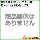 サボテン 替刃 (楽切鋸レスポンス用)270mm RB-2570 【のこぎり ノコギリ 鋸 剪定 大...