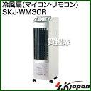 SKジャパン 冷風扇(マイコン・リモコン) SKJ-WM30...