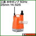 工進 水中ポンプ 50Hz YK-525【口径:25mm/電圧:AC-100V/出力:180W】[CB99]