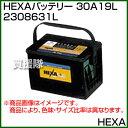 HEXA バッテリー 30A19L 2308631L 【カーバッテリー バッテリー 車 自動車 車両】【おしゃれ おすすめ】[CB99]