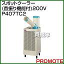 プロモート スポットクーラー(首振り機能付)200V P407TC2 【スポット クーラー 排気 ダクト エアコン 業務用 冷房 冷風機移動式】【おしゃれ おすすめ】[CB99]