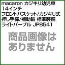 【送料無料】マカロンのイメージを自転車に表現
