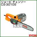 リョービ(RYOBI) 電動 チェンソー300mm CS-3010S 【チェンソー チェーンソー ソー】【おしゃれ おすすめ】 [CB99]
