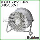 スイデン すくすくファン 100V SHC-35C-1 【農...