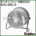 スイデン すくすくファン 3相200V SHC-35C-3 ...