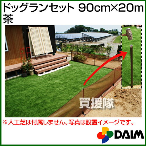 第一ビニールドッグランセット90cm×20m茶[カラー:茶]ドッグラン柵フェンス家庭菜園園芸動物忌避