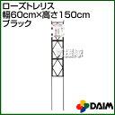 第一ビニール ローズトレリス 幅60cm×高さ150cm ブラ