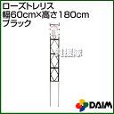 第一ビニール ローズトレリス 幅60cm×高さ180cm ブラ