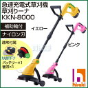 【期間限定特価SALE】草刈り機 充電式 草刈りーナ KKN