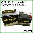 アトラス アイドリングストップ車用バッテリー Q85(D23L) 【ATLAS ATLASBX社製 カーバッテリー】【おしゃれ おすすめ】[CB99]