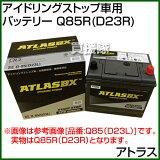 アトラス アイドリングストップ車用バッテリー Q85R(D23R) 【ATLAS ATLASBX社製 カーバッテリー】【おしゃれ おすすめ】[CB99]