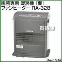 ダイニチ 蘭専用ファンヒーター RA-328 【暖房機具 暖...