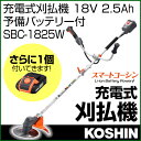 【予備バッテリー付】 スマートコーシン 充電式 草刈機 チップソー 18V 2.5Ah SBC-182