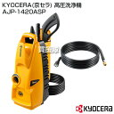 リョービ 高圧洗浄機 AJP-1420ASP 【高圧洗浄機 高圧洗浄器 洗浄機 洗浄器 高圧 大掃除