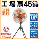 ヒラキ 工場扇 45cm スタンド型 【 Truetools 工場用 工場扇風機 業務用 扇風機 大...