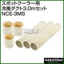 《法人限定》ナカトミ スポットクーラー用 冷風ダクト3.0m...