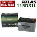 アトラス バッテリー ATLAS 115D31L 互換品:65D31L / 75D31L / 85D31L / 95D31L / 105D31L / 115D31L 【atlas カーバッテリー 価格】【おしゃれ おすすめ】 CB99