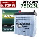 アトラス バッテリー[ATLAS] 75D23L-AT [互...