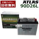 アトラス バッテリー[ATLAS] 90D26L [互換品:...