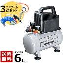【送料無料】小型 エアーコンプレッサー 100V オイルレス...