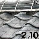 屋根瓦飛散防止用ネット[10畳...