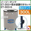 雨水タンク 【送料無料】 イージータンク ET-300+取水...