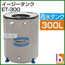 雨水タンク イージータンク ET-300 [300L] 正規...
