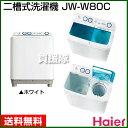 【送料無料】ハイアール 2槽式洗濯機 JW-W80C [標準容量8.0kg] 【送料無料 洗濯機 全自動 大容量 ...