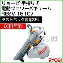 リョービ(RYOBI) 手持ち式 電動ブロワーバキューム RESV-1510V [吸込仕事率:175W][ダストバッグ容量35L] 【ブロワ ブロア ブロアー ...