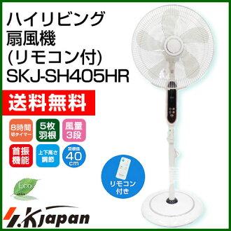 Erica Japan ハイリビング fan ( フルリモコン ) SKJ-KR383HR