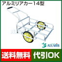 アルミス アルミリヤカー 14型(グリップ付) 【リヤカー リアカー 送料無料】【おしゃれ おすすめ】 [CB99]