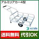 アルミス アルミリヤカー 4型(グリップ付) 【リヤカー 牽...