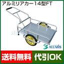 アルミス アルミリヤカー 14型FT 【リヤカー 牽引 リアカー 送料無料】【おしゃれ おすすめ】 [CB99]