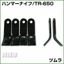 ツムラ ハンマーナイフ TR-650 [26枚] 【オーレック・共立 HR-500用】【おしゃれ おすすめ】 [CB99]