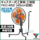山善(YAMAZEN) 業務用扇風機 キャスター式工場扇・工業扇 [プラスチック羽根・45cm] YKC-452