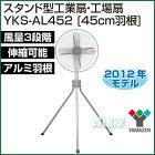 山善(YAMAZEN) 業務用扇風機 スタンド式工場扇・工業扇 [アルミ羽根・45cm] YKS-AL452
