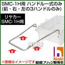 昭和ブリッジ SMC-1H用交換部品 ハンドル一式 【ハンド...