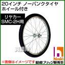 昭和ブリッジ SMC-2H用交換部品 20インチ ノーパンク...