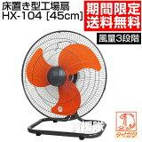【】タイカツ 床置き型工場扇 HX-104 [45cm] 【業務用 工場用扇風機 大型扇風機 サーキュレーター サーキュレータ 循環 送風機】【おしゃれ おすすめ】 [CB99]