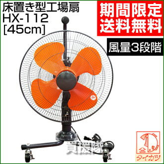 タイカツ floor model factory fan HX-112