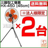 �������Ļ��ӷ�������HX-450[45cm](��̳�ѡ�������������)
