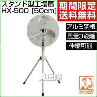 Ticats tripod stand-type factory fan [and aluminum wings 50 cm] HX-500 [CB99]