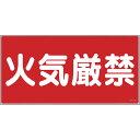 【ポイント10倍】緑十字 消防・危険物標識 火気厳禁 300...
