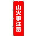 【期間限定 ポイント10倍】ユニット 桃太郎旗 山火事注意 372-89 【DIY 工具 TRUSC