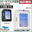 【メーカー1年保証付き】ベルソス ポータブル温冷庫25L VS-404【パーソナル 温冷庫 冷温庫
