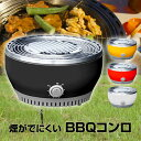 専用炭エコロン炭付き★バーベキューコンロ 卓上 小型 BBQグリル コンロ 煙が少ない HG-300