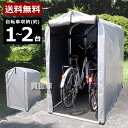 【送料無料】 サイクルハウス 2台用 自転車置き場 家庭用 ...