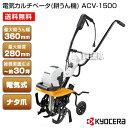 リョービ(RYOBI) 電気カルチベータ(耕うん機) ACV-1500 【リョービ RYOBI 耕運機 耕耘
