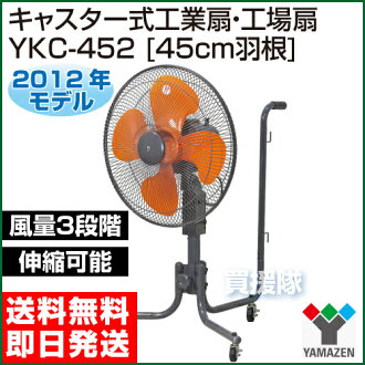 Mountain goodness (YAMAZEN) commercial fan caster expression factory fans, industrial fans YKC-452